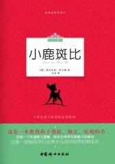 小鹿斑比(彩色珍藏本)