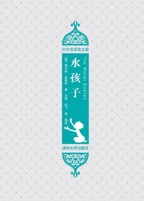 水孩子(插图·中文导读英文版)