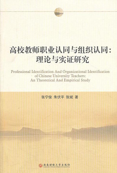 高校教师职业认同与组织认同:理论与实证研究