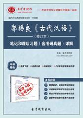 郭锡良《古代汉语》(修订本)笔记和课后习题(含考研真题)详解