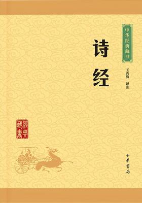 诗经——中华经典藏书(升级版)(中华大字经典)