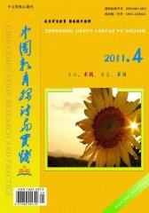 中国教育探讨与实践 双月刊 2011年04期(电子杂志)(仅适用PC阅读)