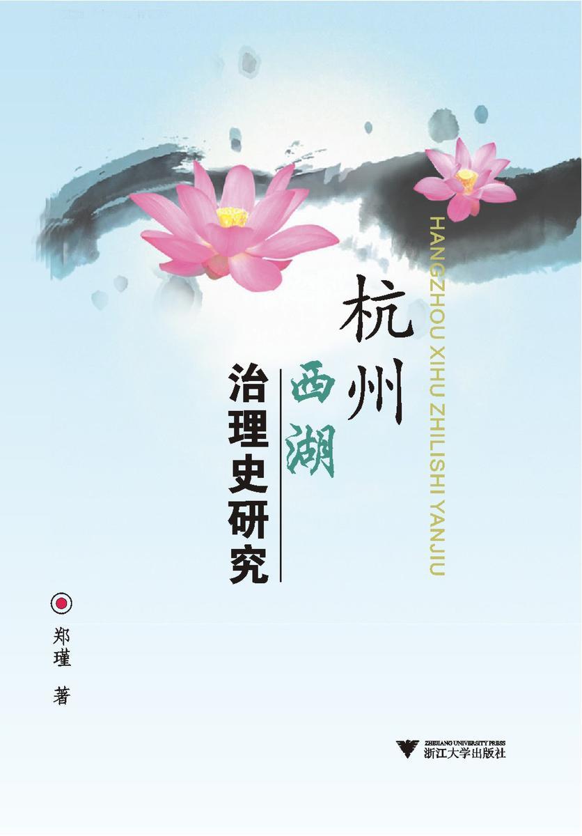 杭州西湖治理史研究