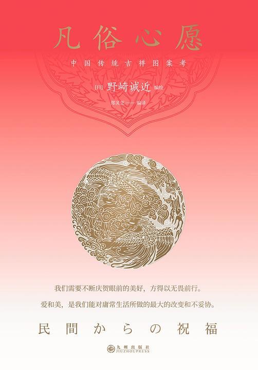 中国传统吉祥图案考(凡俗心愿)
