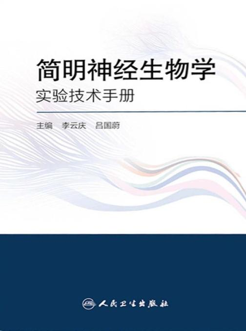 简明神经生物学实验技术手册