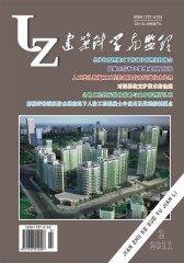 建筑科学与监理 季刊 2011年02期(电子杂志)(仅适用PC阅读)