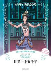 小学语文分级阅读丛书:世界上下五千年(仅适用PC阅读)