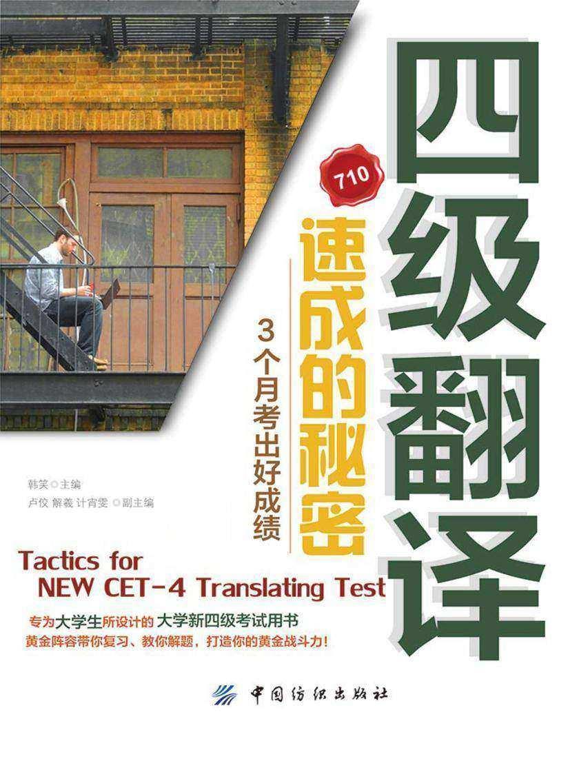 CET-4-Translating四级翻译速成的奥秘3个月译出好成绩