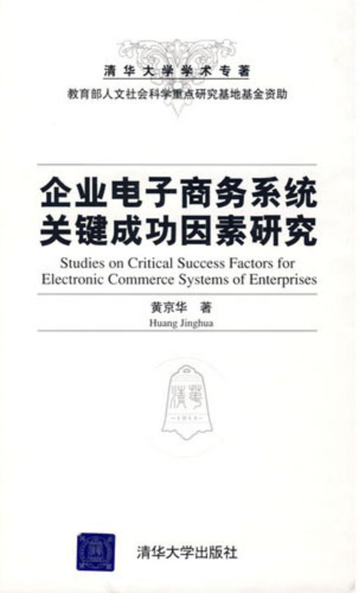 企业电子商务系统关键成功因素研究(仅适用PC阅读)