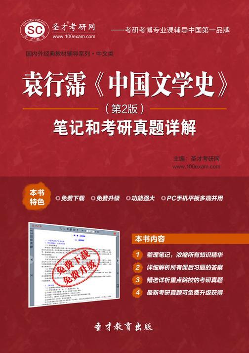 袁行霈《中国文学史》(第2版)笔记和考研真题详解