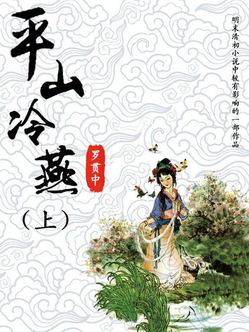 平山冷燕(上)