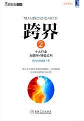 跨界2:十大行业互联网+转型红利