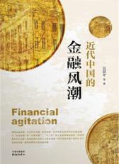 近代中国的金融风潮