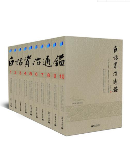 白话资治通鉴(套装共10册)