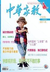 中华家教·幼儿版 月刊 2011年08期(电子杂志)(仅适用PC阅读)