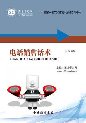 [3D电子书]圣才学习网·电话销售话术(仅适用PC阅读)