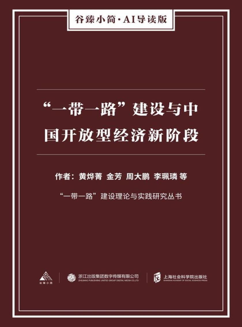 """""""一带一路""""建设与中国开放型经济新阶段(谷臻小简·AI导读版)"""