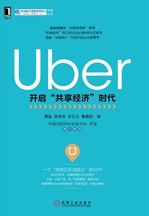 "Uber:开启""共享经济""时代"