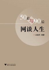 50后与90后网谈人生