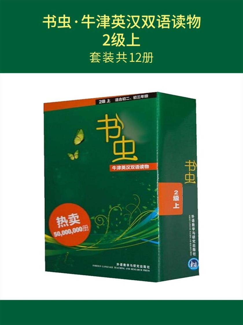 书虫·牛津英汉双语读物:2级上(套装共12册)