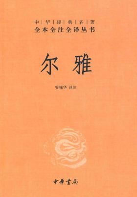 尔雅——中华经典名著全本全注全译丛书
