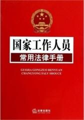 国家工作人员常用法律手册