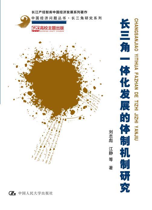 长三角一体化发展的体制机制研究(中国经济问题丛书·长三角研究系列)