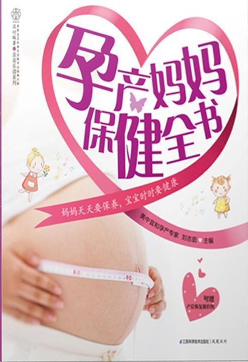 孕产妈妈保健全书
