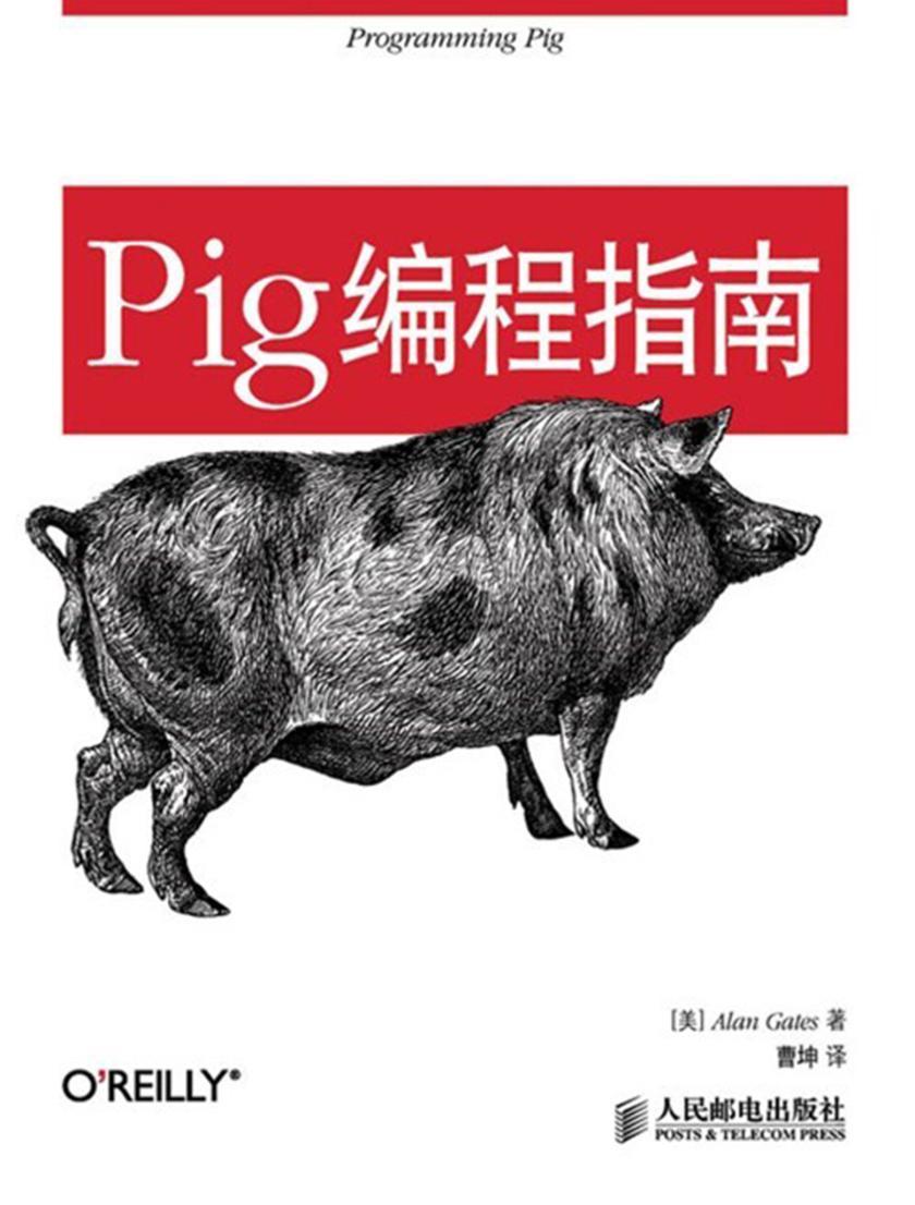 Pig编程指南