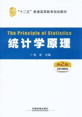 统计学原理(第2版)