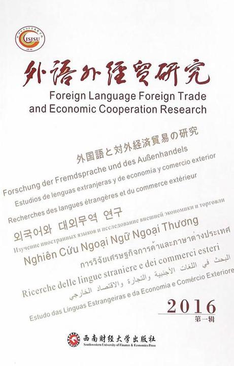 外语外经贸研究(2016)