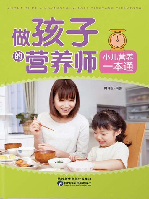 做孩子的营养师:小儿营养一本通