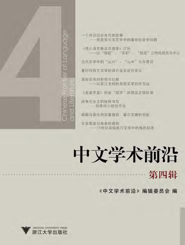 中文学术前沿(第四辑)