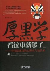 中国最成功的心理术与处世术