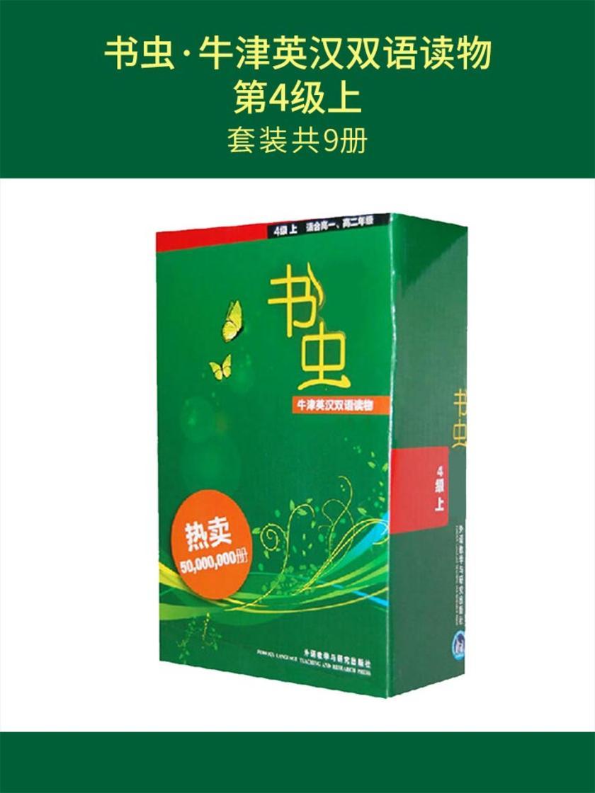 书虫·牛津英汉双语读物:第4级上(套装共9本)