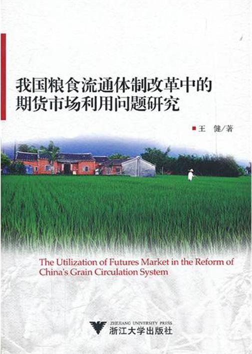 我国粮食流通体制改革中的期货市场利用问题研究