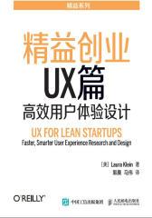 精益创业UX篇 高效用户体验设计