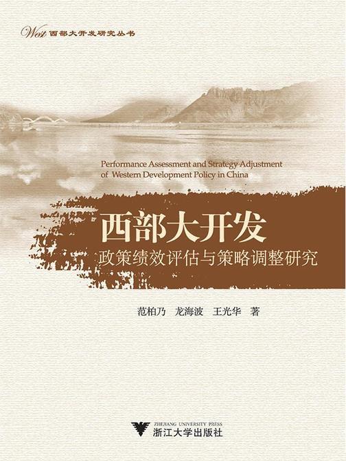 西部大开发政策绩效评估与调整策略研究