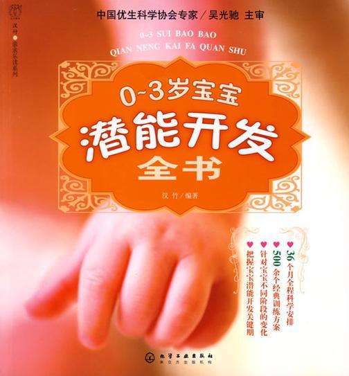 0-3岁宝宝潜能开发全书
