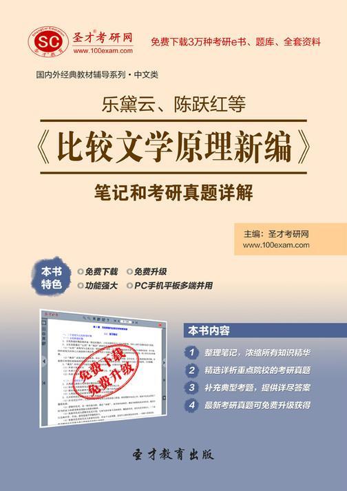 乐黛云、陈跃红等《比较文学原理新编》笔记和考研真题详解