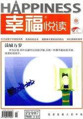 幸福·悦读 月刊 2011年07期(电子杂志)(仅适用PC阅读)