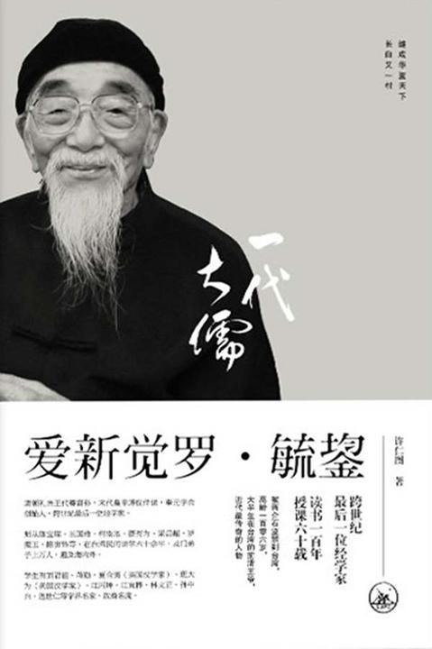 一代大儒爱新觉罗·毓鋆