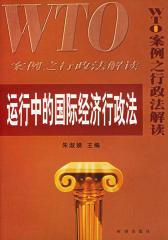 运行中的国际经济行政法:WTO案例之行政法解读
