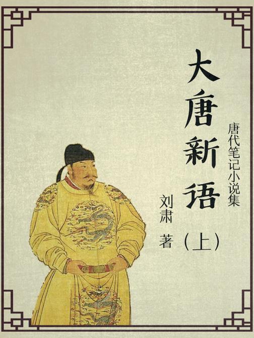 大唐新语(上)