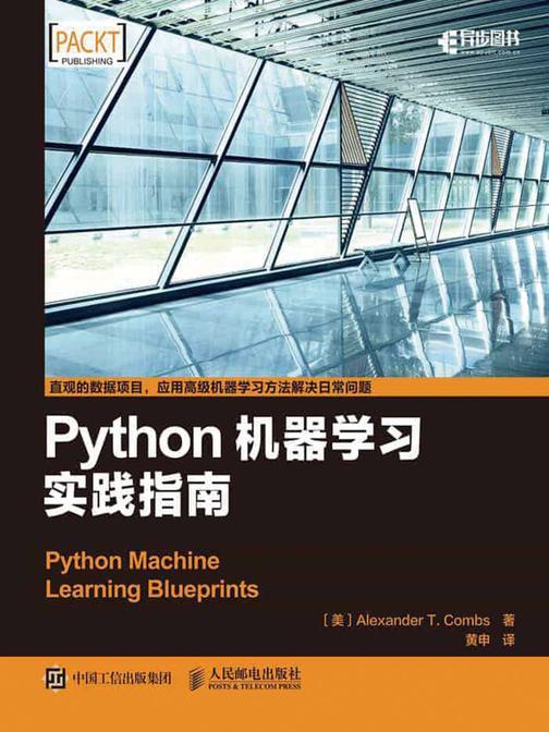 Python机器学习实践指南