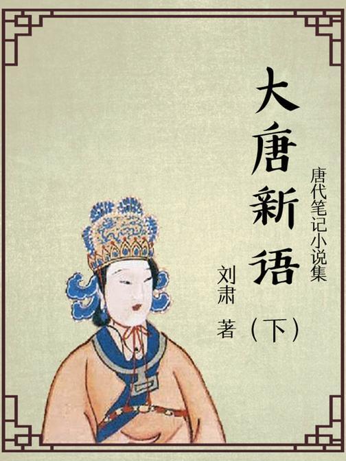大唐新语(下)
