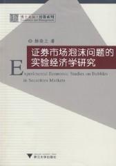 证券市场泡沫问题的实验经济学研究(仅适用PC阅读)