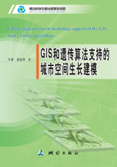 GIS和遗传算法支持的城市空间生长建模(仅适用PC阅读)