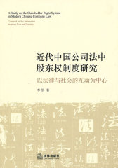 近代中国公司法中股东权制度研究——以法律与社会的互动为中心