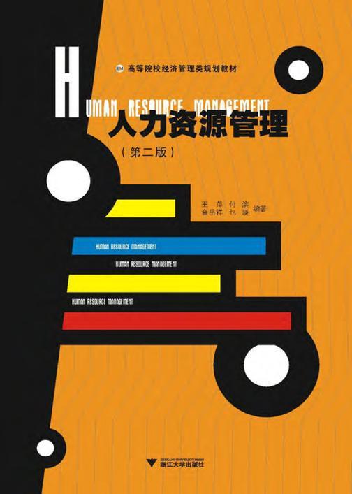 人力资源管理(第二版)
